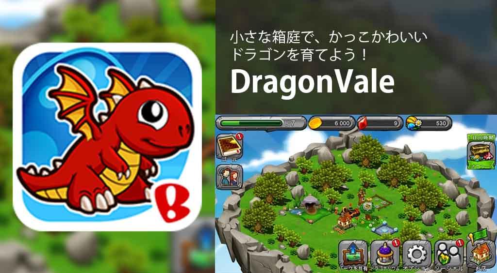 小さな箱庭で、かっこかわいいドラゴンを育てよう!【Dragon Vale】 :PR