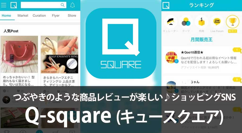 つぶやきのような商品レビューが楽しい♪ ショッピングSNS【Qsquare】 :PR