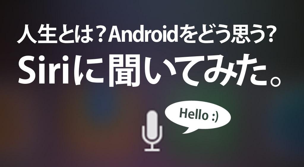 人生とは?Androidをどう思う?ボイパして!全部Siriに聞いてみた (*´∀`*)