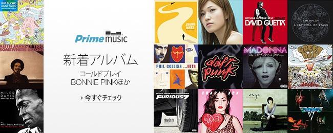Amazonプライム・ミュージック
