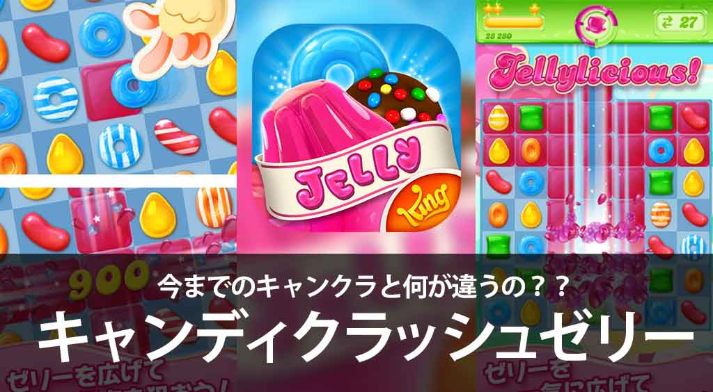 candy-jelly