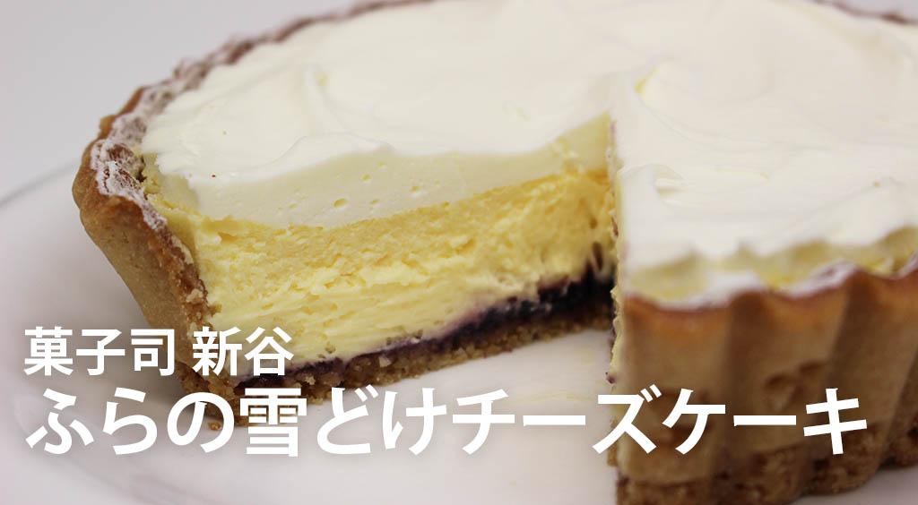 4つの層が織りなすハーモニー♡ 「ふらの雪どけチーズケーキ」 を食べてみた(*´﹃`*)