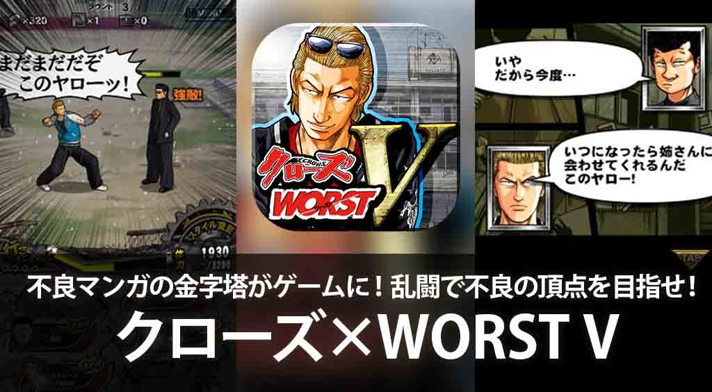 不良マンガの金字塔がゲームアプリに!乱闘で不良の頂点を目指せ!【クローズ×WORST V】 :PR