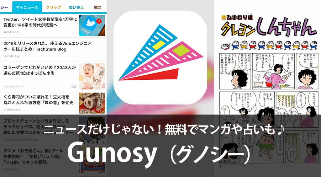 ニュースだけじゃない!無料でマンガや占いも♪ 【Gunosy (グノシー) 】 :PR