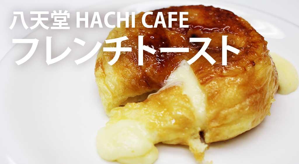 とろ~りフワッフワ♡ 八天堂のくりーむパンがフレンチトーストになっちゃいました(*´﹃`*)