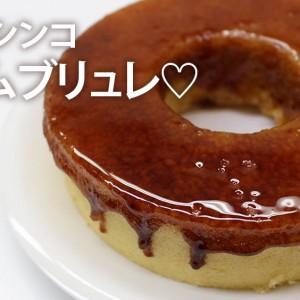 スイーツ界の憧れ♡ マダムシンコの「マダムブリュレ」を食べてみた(*´﹃`*)