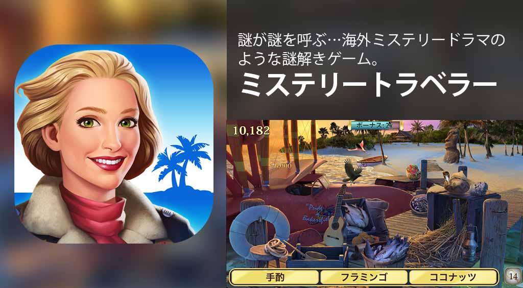 謎が謎を呼ぶ…海外ミステリードラマのような謎解きゲーム。【ミステリートラベラー】 :PR