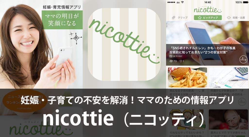 妊娠・子育ての不安を解消!ママのためのキュレーションアプリ【nicottie(ニコッティ)】 :PR