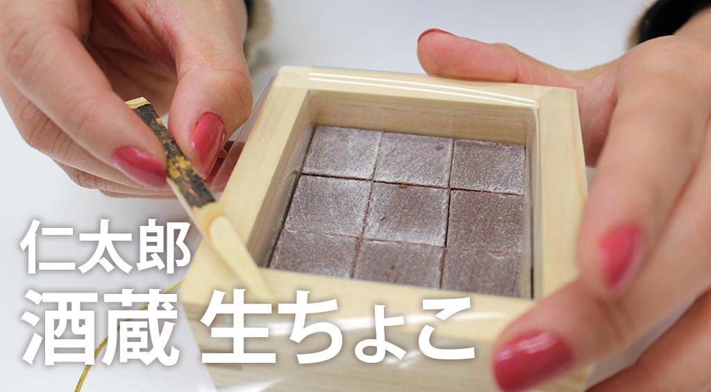お父さんウケを狙え!ひと味違うバレンタイン。岐阜の日本酒生チョコを食べてみた(*´﹃`*)