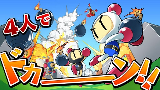 battle-bomberman
