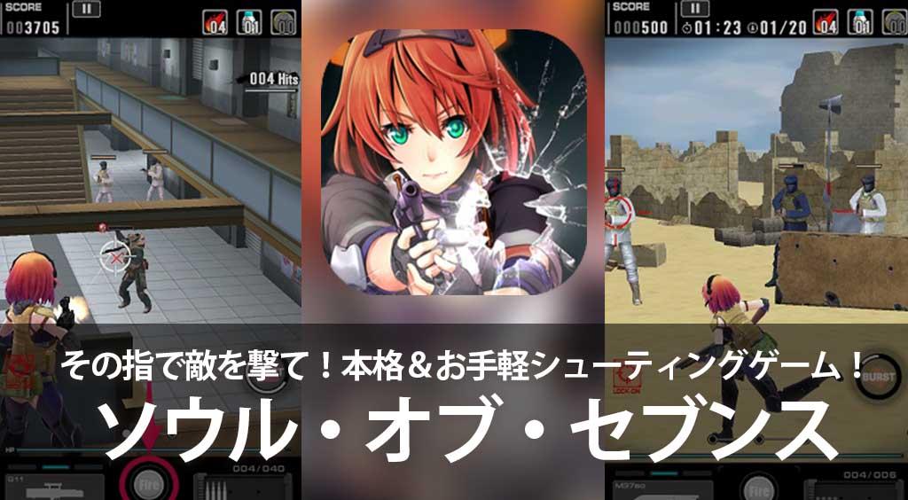 その指で敵を撃て!本格&お手軽シューティングゲーム!【ソウル・オブ・セブンス】 :PR