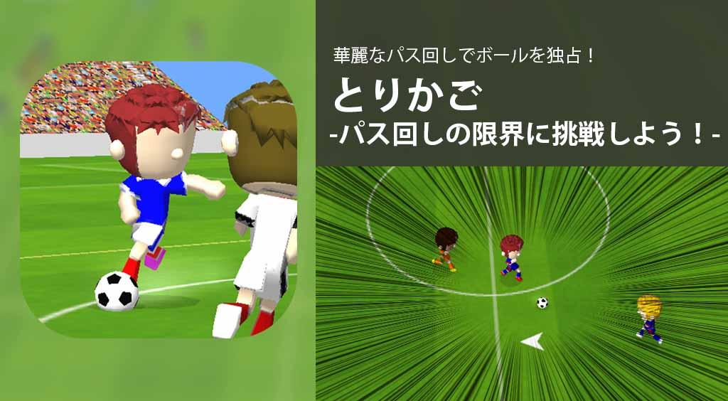 手軽にサッカーの快感を!華麗なパス回しでボールを独占しよう!【とりかご - パス回しの限界に挑戦しよう!】