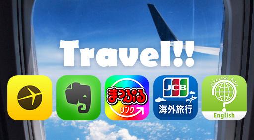卒業旅行にも!旅行先で本当に役に立ったアプリ5選