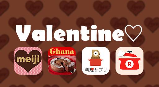 バレンタインのレシピ検索に♡ おすすめアプリ4選