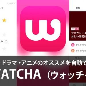 自分好みを自動で診断!映画・ドラマ・アニメのオススメはWATCHAに聞けっ♡【WATCHA(ウォッチャ)】