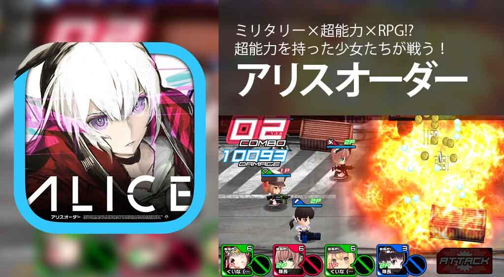 「ミリタリー」×「超能力」×「RPG」!?ディストピアな近未来の日本で、超能力を持った少女たちが戦う!異色な組み合せのゲーム!【アリスオーダー】