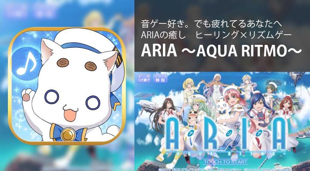 音ゲー好き。でも疲れてるあなたへARIAの癒し ヒーリング×リズムゲー 【ARIA ~AQUARITMO~】 :PR