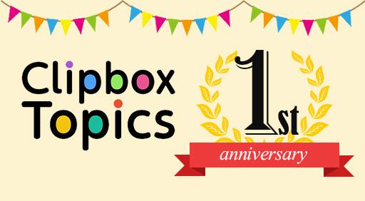 Clipbox Topicsは本日で1周年を迎えました。