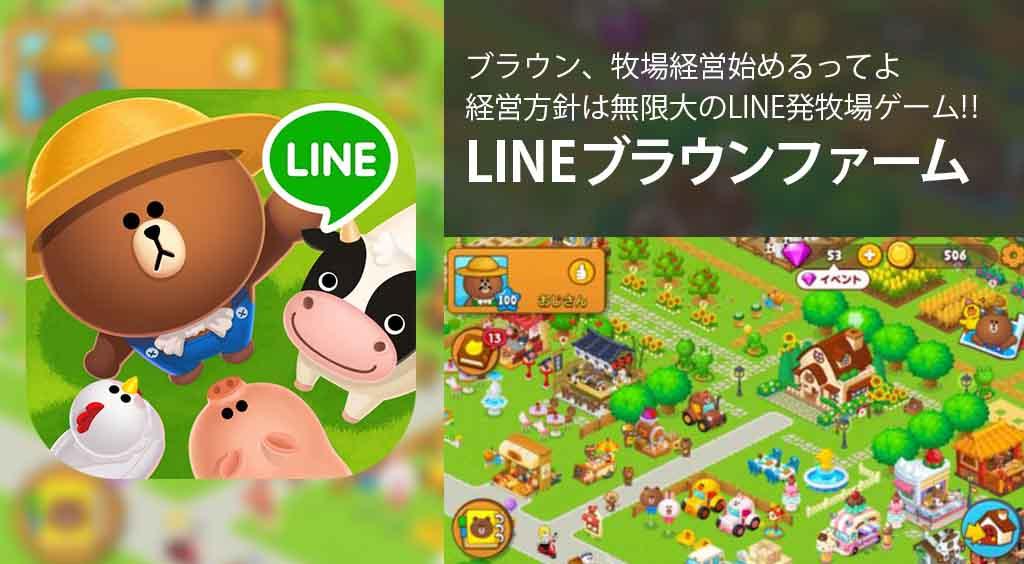 ブラウン、牧場経営始めるってよ  経営方針は無限大のLINE発牧場ゲーム! 【LINE ブラウンファーム】 :PR