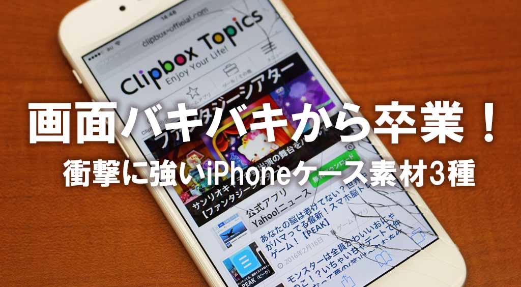 画面バキバキから卒業!衝撃に強いiPhoneケース素材3種