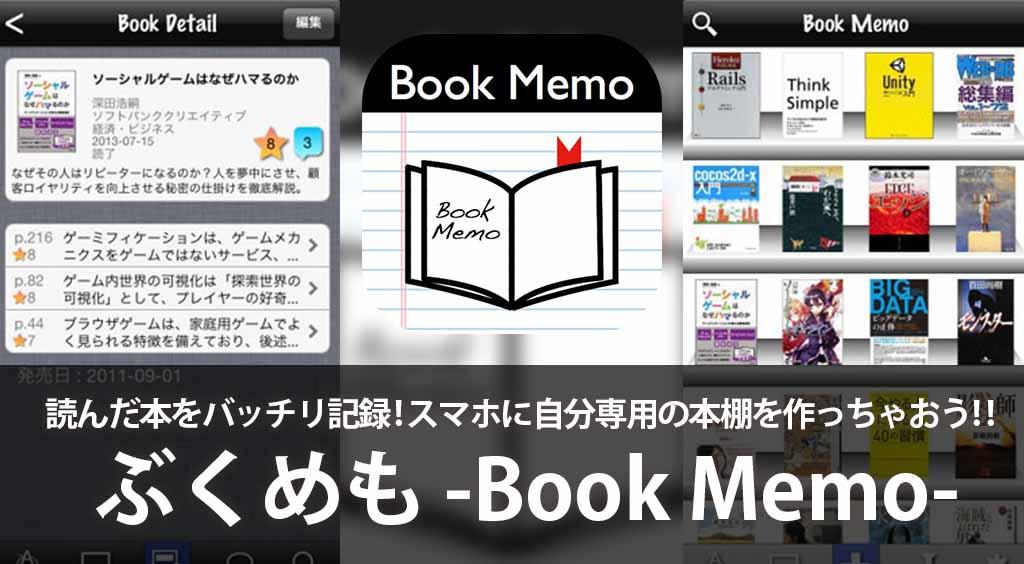 読んだ本をバッチリ記録!スマホに自分専用の本棚を作っちゃおう!!【ぶくめも -Book Memo-】