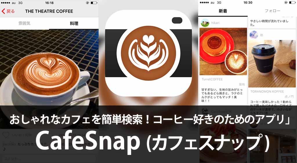 おしゃれなカフェを簡単検索!コーヒー好きのためのアプリ【CafeSnap(カフェスナップ)】