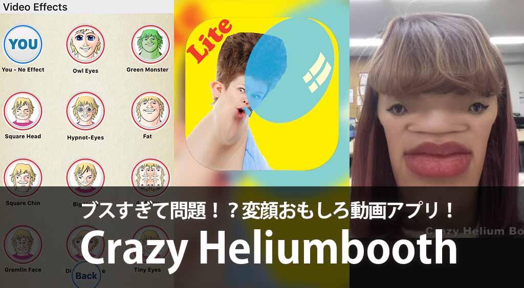 ブスすぎて問題?!変顔おもしろ動画アプリ 【Crazy Heliumbooth】