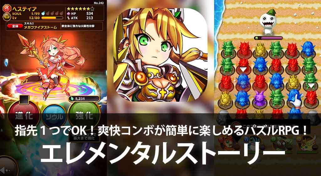 指先1つでOK!爽快コンボが簡単に楽しめるパズルRPG! 【エレメンタルストーリー】 :PR