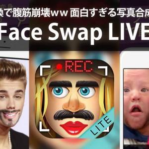 顔面交換で腹筋崩壊!面白すぎる写真合成アプリ!【Face Swap Live】