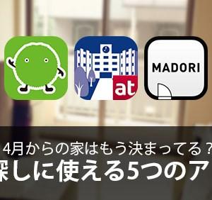 4月からの家はもう決まってる?部屋探しに使える5つのアプリ!