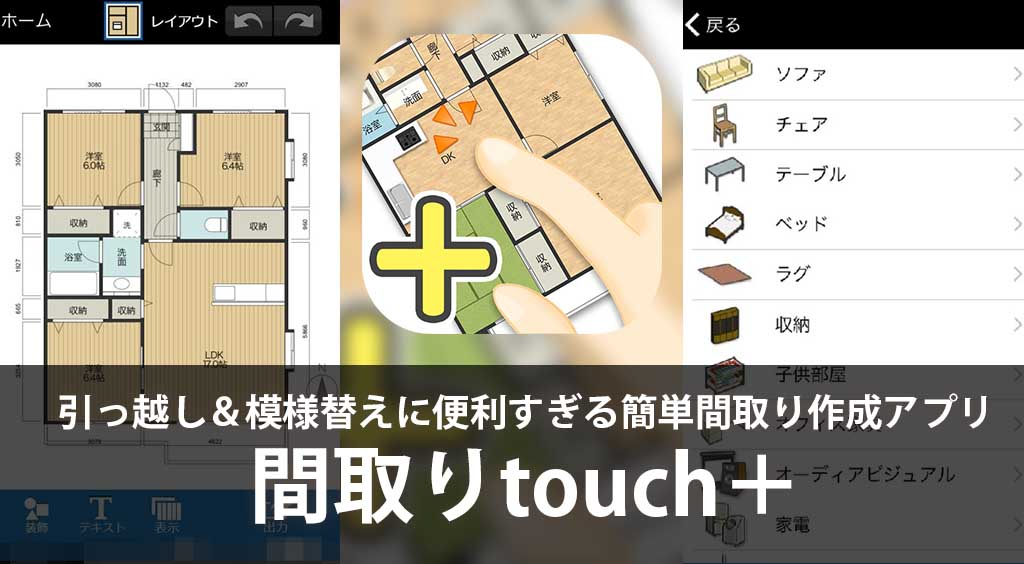 iOSだけなんてずるい! 引っ越し&模様替えに便利すぎる簡単間取り作成アプリ 【間取りTouch+】
