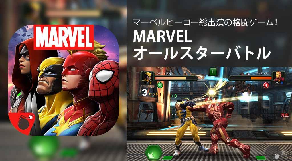 スパイダーマンが!アイアンマンが!マーベルのアメコミヒーロー総出演の格闘ゲーム!【MARVEL オールスターバトル】 :PR