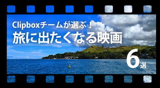 世界は広い!旅に出たくなる映画まとめ。 【Clipboxチームのおすすめ映画6選】