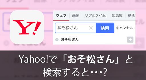 おそ松Yahoo!