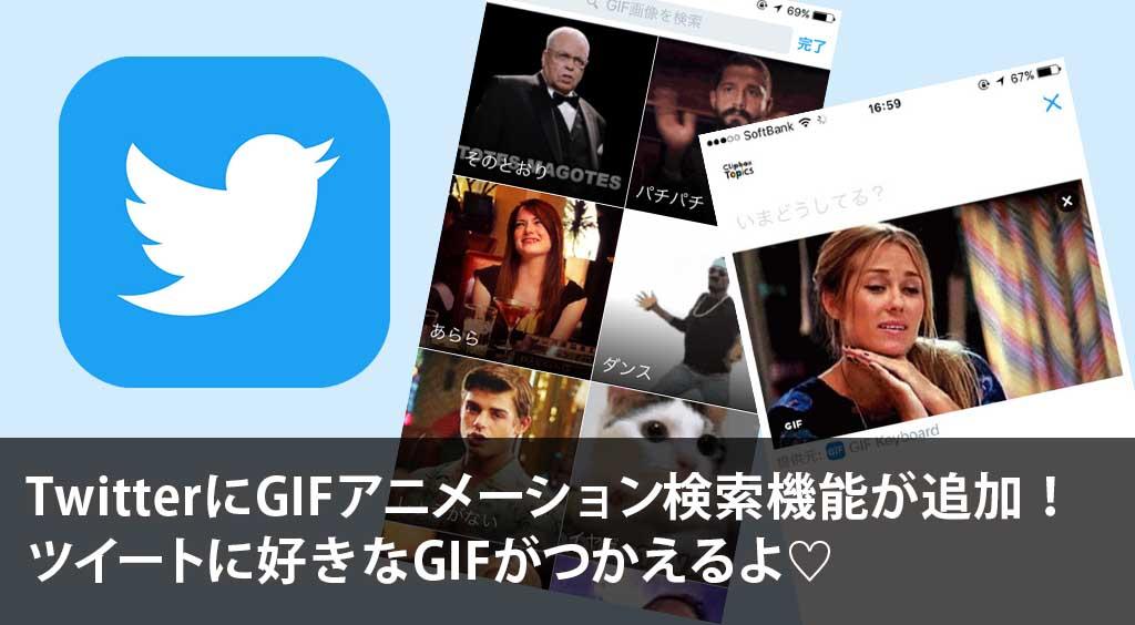 【Twitter新機能】 ツイートに好きなGIFがつかえるよ♡
