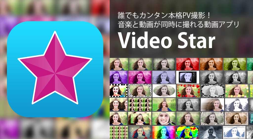 誰でもカンタン本格PV撮影!音楽と映像が同時に撮れる動画アプリ 【Video Star】