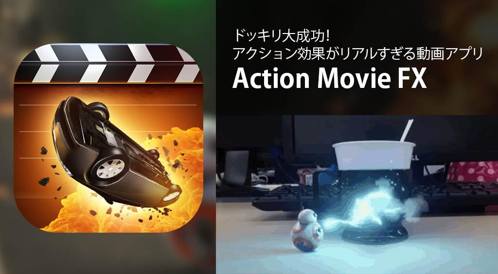 ドッキリ大成功! アクション効果がリアルすぎる動画アプリ 【Action Movie Fx】