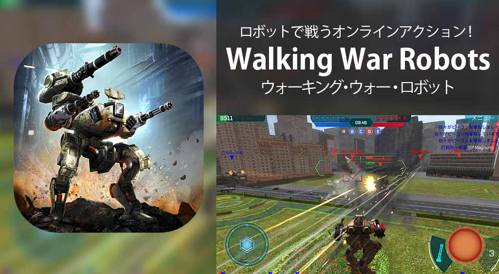 Walking-War-Robots