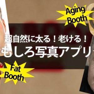 超自然に太る!老ける!おもしろ写真アプリ☆