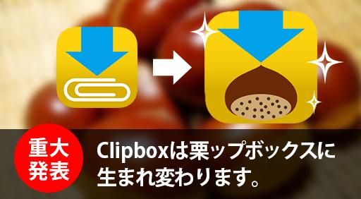 4月1日、Clipboxは更なる進化へ――誰もが期待できない新発表!
