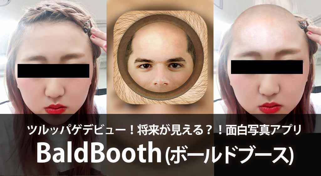 ツルッパゲデビュー!将来が見える?!面白写真アプリ 【BaldBooth(ボールドブース)】