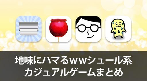 地味にハマるwwシュール系カジュアルゲームまとめ☆