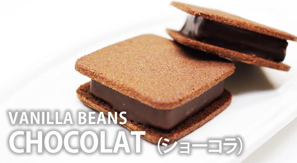 サクサククッキーに生チョコをサンド♡ 楽天人気No.1の「ショーコラ」を食べてみた(*´﹃`*)