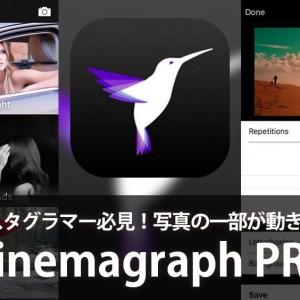 インスタグラマー必見!写真の一部が動き出すシネマグラフ作成アプリ 【Cinemagraph Pro】