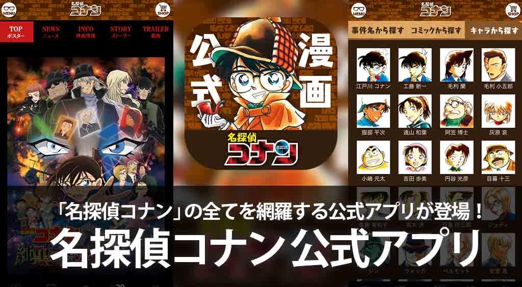 コミックが全巻読める!「事件レポート」で全ての事件がまる分かり!週刊少年サンデーに連載中の人気推理マンガ「名探偵コナン」のアプリが登場!