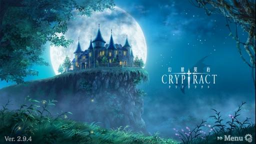cryptract-08