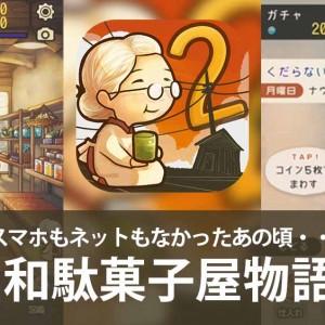 スマホもネットも無かったあの頃はどうだったのか。昭和の駄菓子屋を舞台に、平成生まれの筆者が昭和の世界を体験してみた!