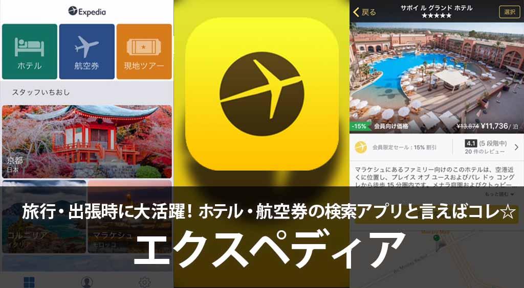 旅行・出張時に大活躍!ホテル・航空券の検索アプリと言えばコレ☆【Expedia(エクスペディア)】
