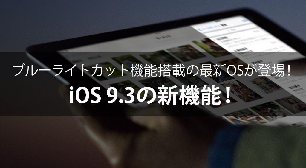 iPhoneを最新OSにすると目が疲れなくなる!?ブルーライトカット機能搭載の最新OSが登場!【iOS 9.3の新機能!】