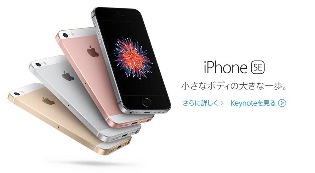 待ってました!iPhone 5sと同じサイズの小さな新型iPhone「iPhone SE」が登場!【3月24日から予約開始!】